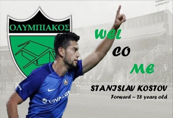 Станислав Костов официално стана футболист на...