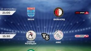 Ла Лига и Ередивизи стартират през този уикенд в ефира на MAX Sport