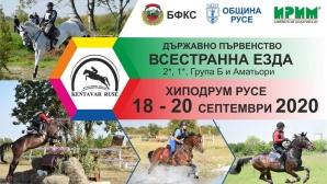 Държавните шампиони в четири класа на всестранната езда се определят в Русе