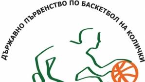 Държавното първенство по баскетбол на колички продължава във Варна