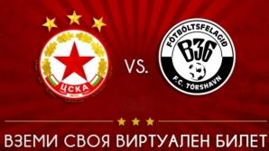 ЦСКА-София пуска в продажба виртуални билети и за третия си домакински мач в Лига Европа