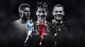 """Един от тези ще е """"Футболист на сезона"""" на УЕФА"""
