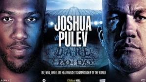 Еди Хърн: Джошуа ще унищожи Пулев и Фюри