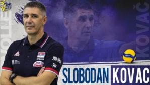 Официално: Слободан Ковач е новият треньор на Георги Сеганов и Чистерна