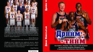 """Книгата """"Дрийм тийм"""" излиза на българския пазар до броени дни"""