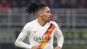 Рома без Смолинг срещу Йънг Бойс