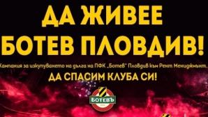 """Дават повече яснота за кампанията """"Да живее Ботев Пловдив"""" на брифинг"""