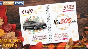 Огромно количество бонус печалби от Тотото ще бъдат спечелени в неделя