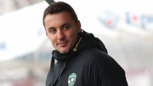 Генчев: Очаква ни труден мач, няма повишаване на духа след смяната на треньора