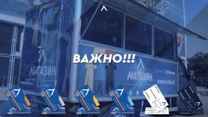 COVID-19 спря пътуването на мобилния магазин на Левски