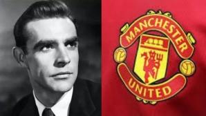 Напусна ни легендата Шон Конъри, който за малко да се превърне във футболист на Манчестър Юнайтед