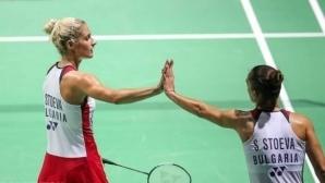 Сестри Стоеви на финал в Германия