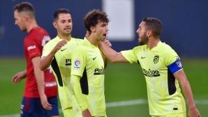 Жоао Феликс поведе Атлетико в отсъствието на Луис Суарес