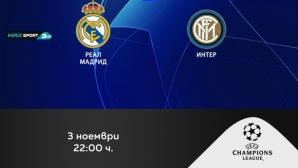 Реал Мадрид - Интер и още 3 мача от Шампионската лига пряко във вторник по MAX Sport
