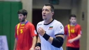 Светлин Димитров със силен мач във френския хандбален елит