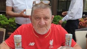 Култов фен на ЦСКА дава курбан за по-малко контузени в Ливърпул