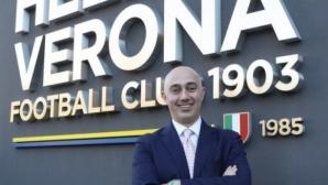 Човекът, отговорен за огромния гаф на Рома, стана директор във Верона
