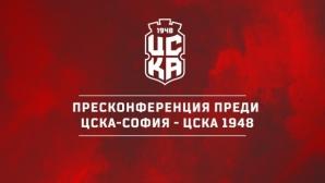 ЦСКА 1948 ще проведе пресконференция преди гостуването на ЦСКА-София