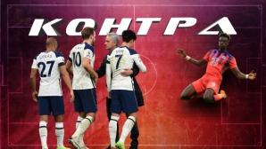 """""""Контра"""": Превръщат ли се Тотнъм и Челси в най-сериозните конкуренти на Ливърпул?"""