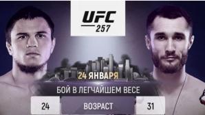 Братовчед на Хабиб дебютира на UFC 257 срещу Сергей Морозов
