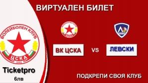 Волейболният ЦСКА с виртуален билет за дербито с Левски