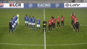 Страсбург и Рен не се победиха (видео)