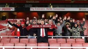 Отвори зимният трансферен прозорец за феновете на Арсенал в България