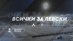 Левски пусна виртуални билети за мача с Арда