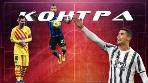 """""""Контра"""" за най-горещото от европейския футбол (видео)"""