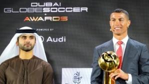 Кристиано Роналдо получи награда за Играч на века