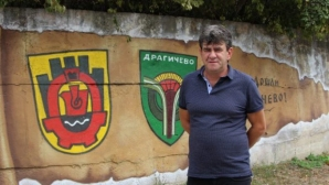 Кметът на село Драгичево събира спортни реликви за благотворителен търг