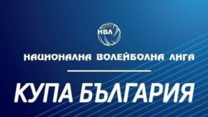 Монтана - Левски е дербито в третия кръг на турнира за Купата на България