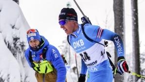 Франция спечели мъжката щафета в Оберхоф