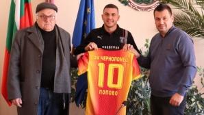 Сериозен трансфер за Черноломец (Попово)