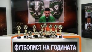 Доминик Янков получи приза за най-прогресиращ млад играч на България
