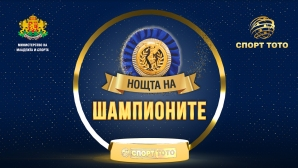 """28 българи ще бъдат наградени на церемонията """"Нощта на шампионите""""."""