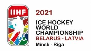 Латвия е готова сама да проведе СП по хокей на лед след забраната на Беларус