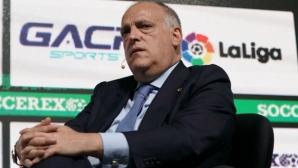 Шефът на Ла Лига за Суперлигата: Време е да кажем стига!