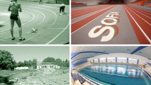 Спортна София – тогава и сега (галерия)