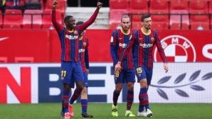 Барселона удари Севиля преди реванша за Купата (видео)