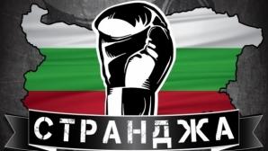"""България първа в класирането по медали на """"Странджа"""""""