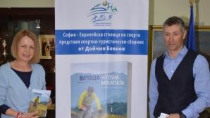 Дойчин Боянов представи уникален Справочник за Витоша