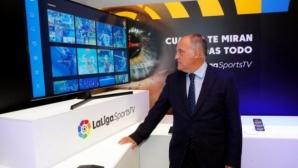 Шефът на Ла Лига очаква фенове по трибуните за последните няколко кръга