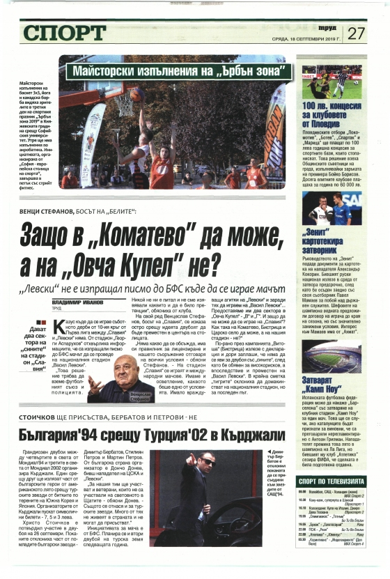 """""""Труд"""": Венци Стефанов: Защо в Коматево да може, а на """"Овча купел"""" не?"""