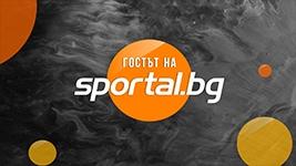 Гостът на Sportal.bg