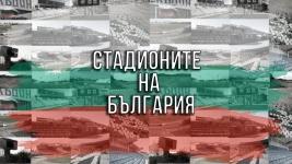 Стадионите на България