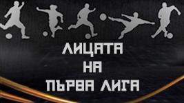Лицата на Първа лига