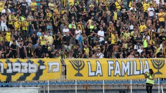 "Феновете на Бейтар на стадион ""Лазур"""