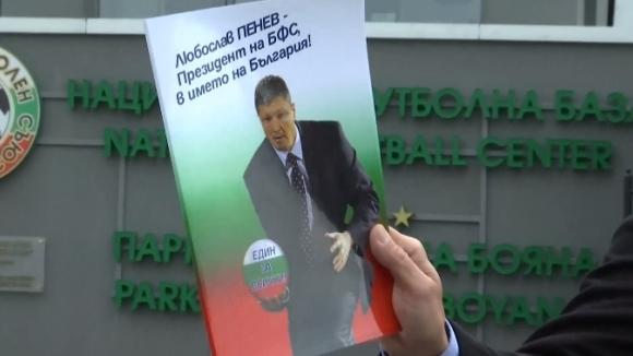 Не приеха писмото на Любо Пенев за кандидатурата му за президентския пост в БФС