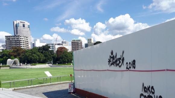 """Мемориалът на мира в Хирошима осъмна с надпис """"Локо София"""""""